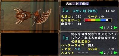 武器進化_大蛇ノ剣[燦然]Lv60一覧