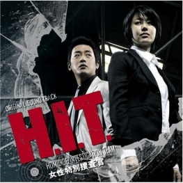 H.I.T.[ヒット]-女性特別捜査官-