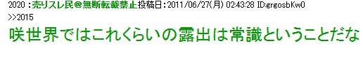 2011y06m28d_190037787.jpg