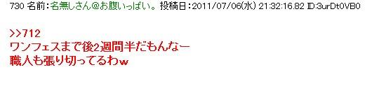 2011y07m07d_205648066.jpg