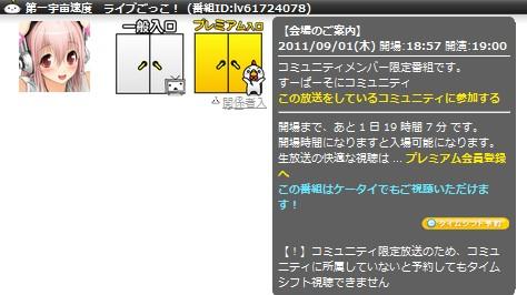 2011y08m30d_235010545.jpg