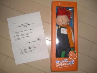 かぶちゃん人形2
