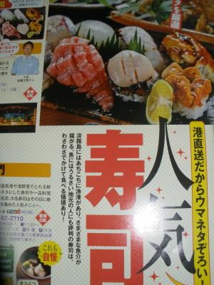 230530寿司