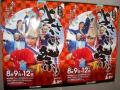 20100530よさこいポスター