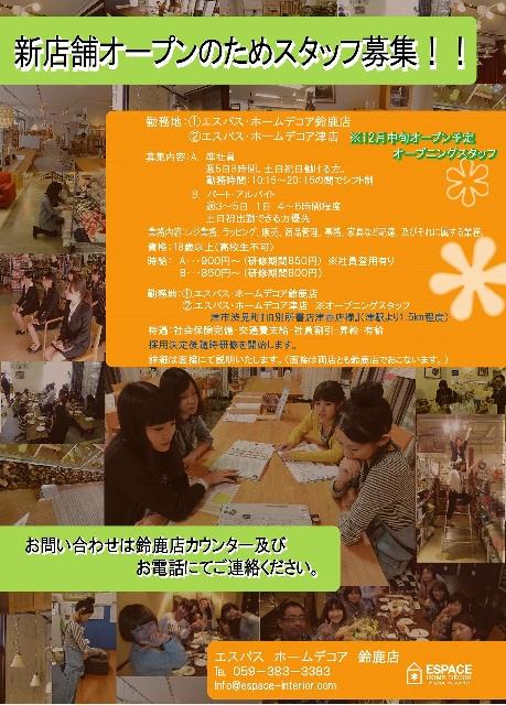 求人ポスター 2010.10