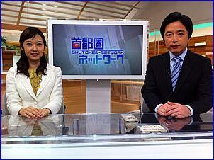 NHK 首都圏ネットワークより