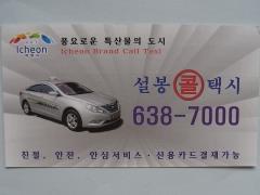 利川のタクシーカード
