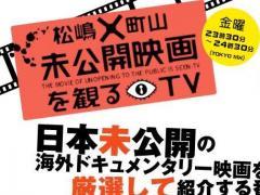 松嶋×町山未公開映画を観るTV