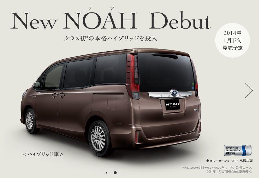 new NOAH2