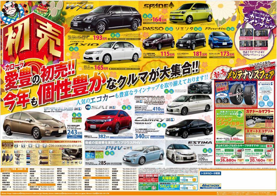 トヨタ初売りカローラ愛豊2