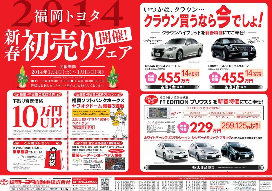 トヨタ初売り福岡トヨタ