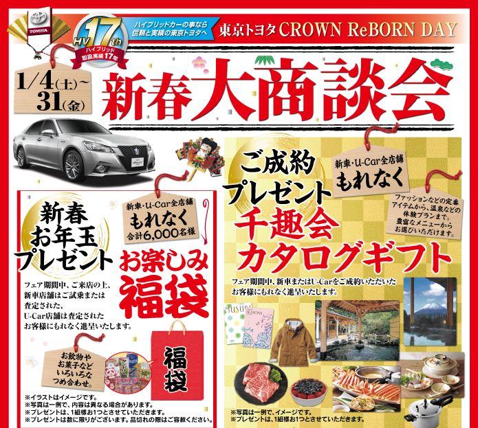 トヨタ初売り東京トヨタ