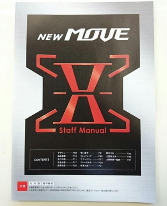 新型ムーヴ2014 スタッフマニュアル