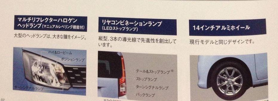 新型ムーヴ2014 3