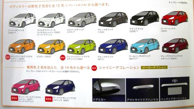 トヨタ 新型アクア 2015 カラー