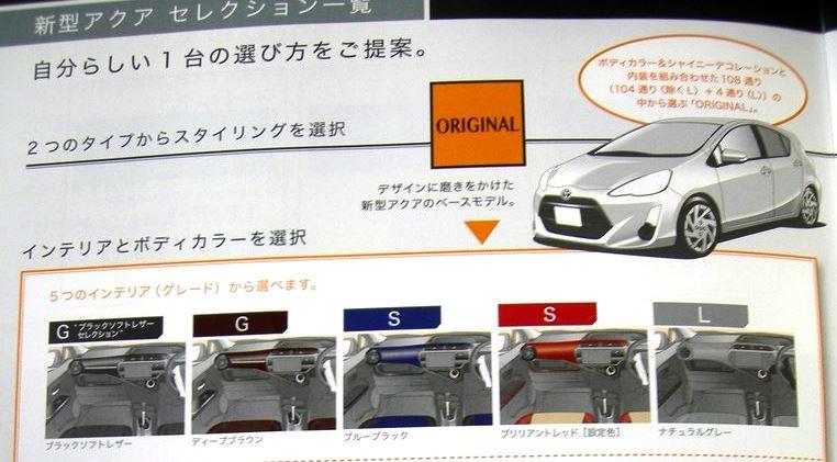トヨタ 新型アクア 2015 インテリア