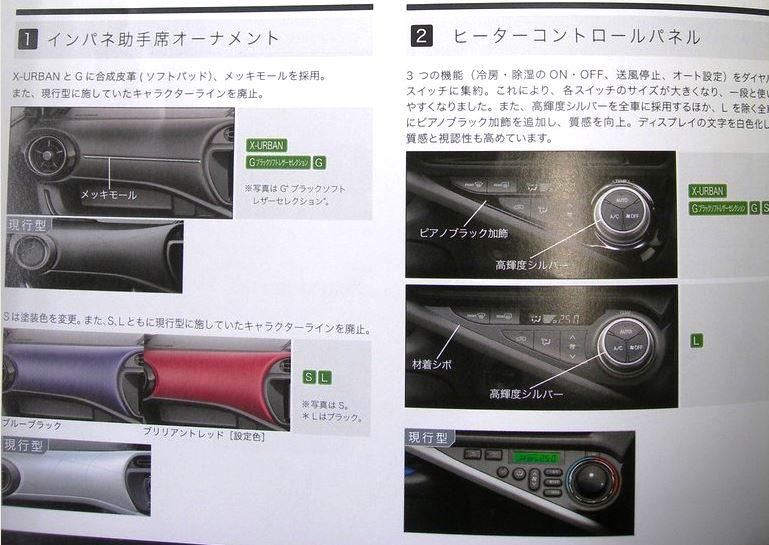 トヨタ 新型アクア 2015 インテリアデザイン2