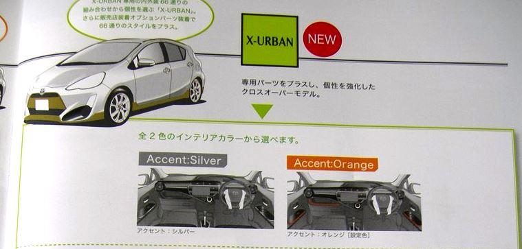 トヨタ 新型アクア X-URBAN 2015 インテリア