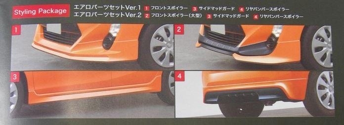 トヨタ アクア 2015 styling pkg