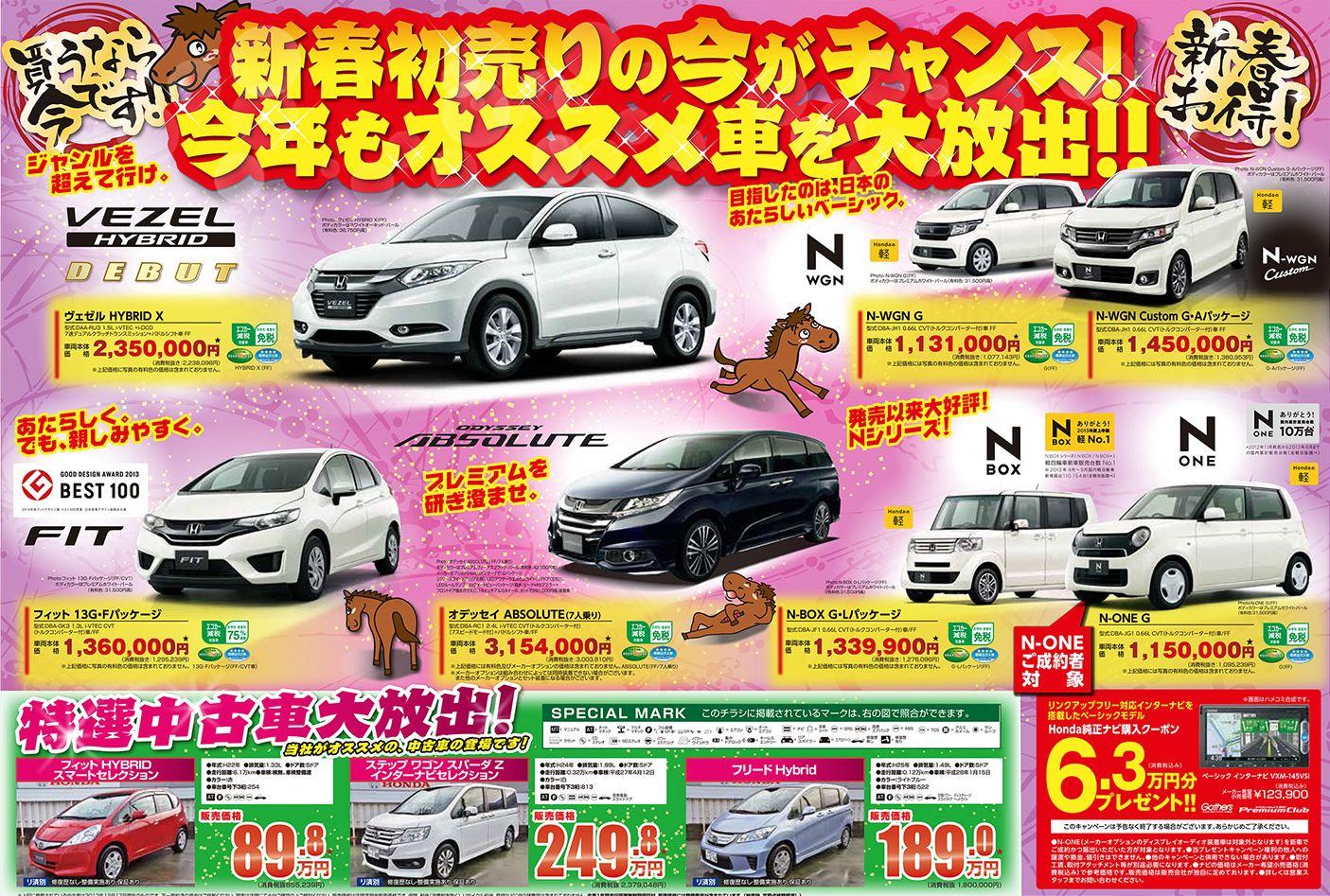 ホンダ初売り多治見店2
