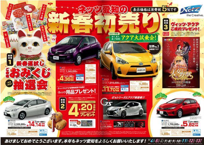 トヨタ初売りネッツ愛知