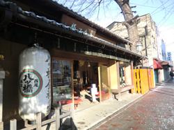 西尾熊野店