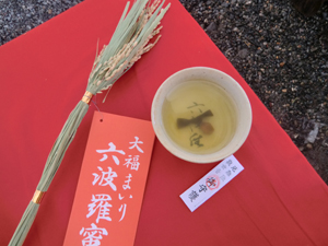 稲穂と皇服茶