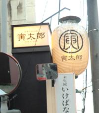 寅太郎ブログ6
