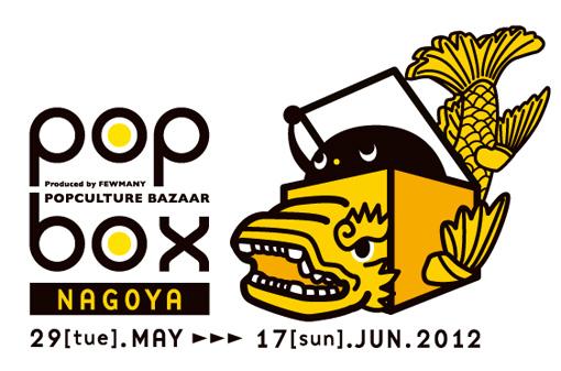 popbpx-名古屋
