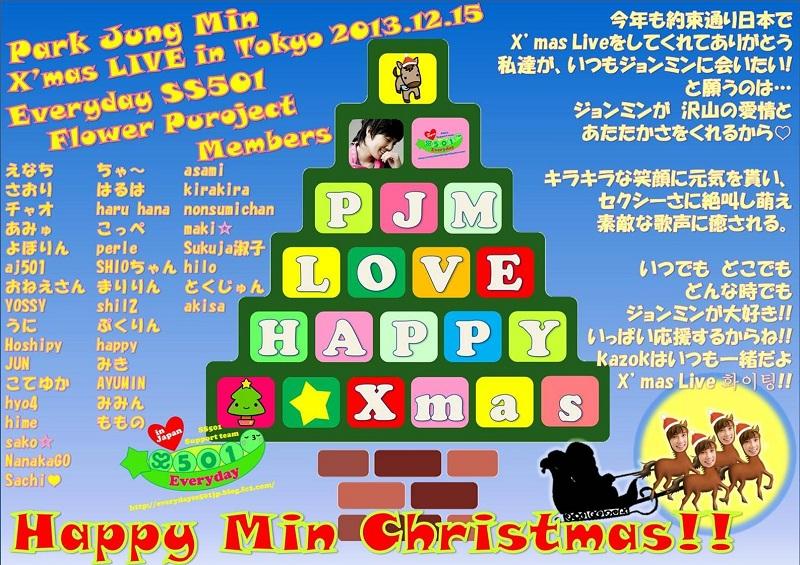 20131215 min christmas 楽屋花ボード①
