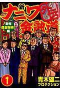 『新ナニワ金融道外伝 驚愕 借金粉砕編(1)』