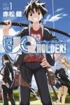 『UQ HOLDER!(1)』
