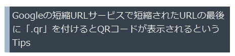 Googleの短縮URLサービスで短縮されたURLの最後に「.qr」を付けるとQRコードが表示されるというTips (BlogPeople Blog).jpg
