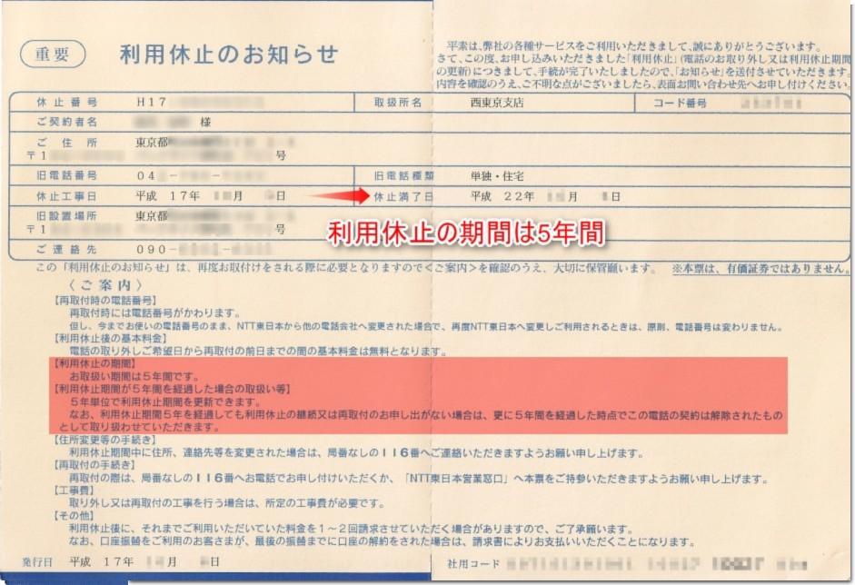 NTT-利用休止のお知らせ.jpg