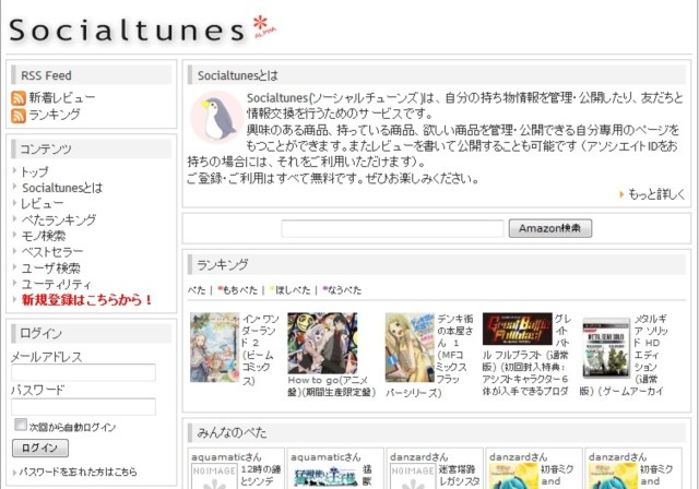 Socialtunes モノ系ソーシャル.jpg