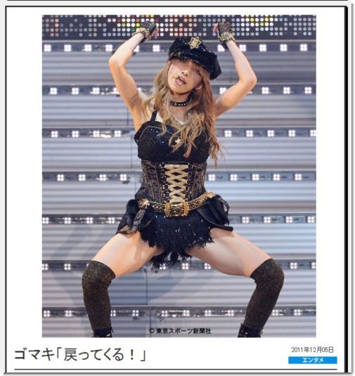 ゴマキ「戻ってくる!」:東スポWEB−東京スポーツ新聞社.jpg