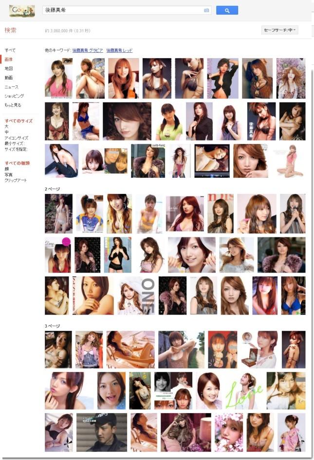 後藤真希 - Google 検索.jpg