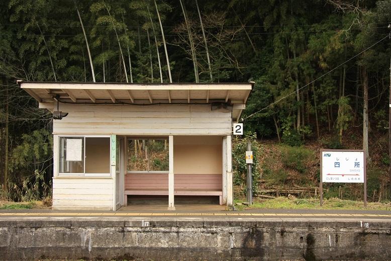 タンゴ鉄道四所駅、1