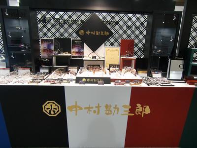 iOFT中村勘三郎
