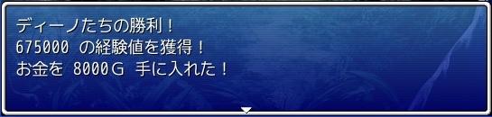 ソードダンサー(4)撃破