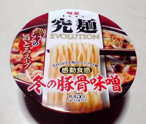 究麺EVOLUTION 冬の豚骨味噌