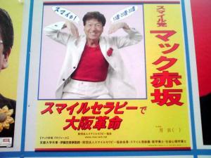 マック赤坂 大阪府知事選 選挙ポスター