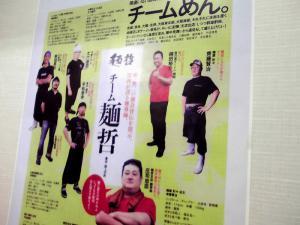 チーム麺哲のポスター(○丈さんにて)