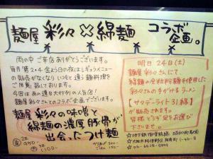 綿麺 フライデーナイト Part21 (12/3/23) 麺屋彩々の味噌と綿麺の濃厚豚骨が出会ったつけ麺(メニュー)