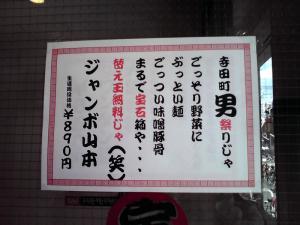 まるとら 麺屋山本流 ジャンボ山本(紹介のちらし)
