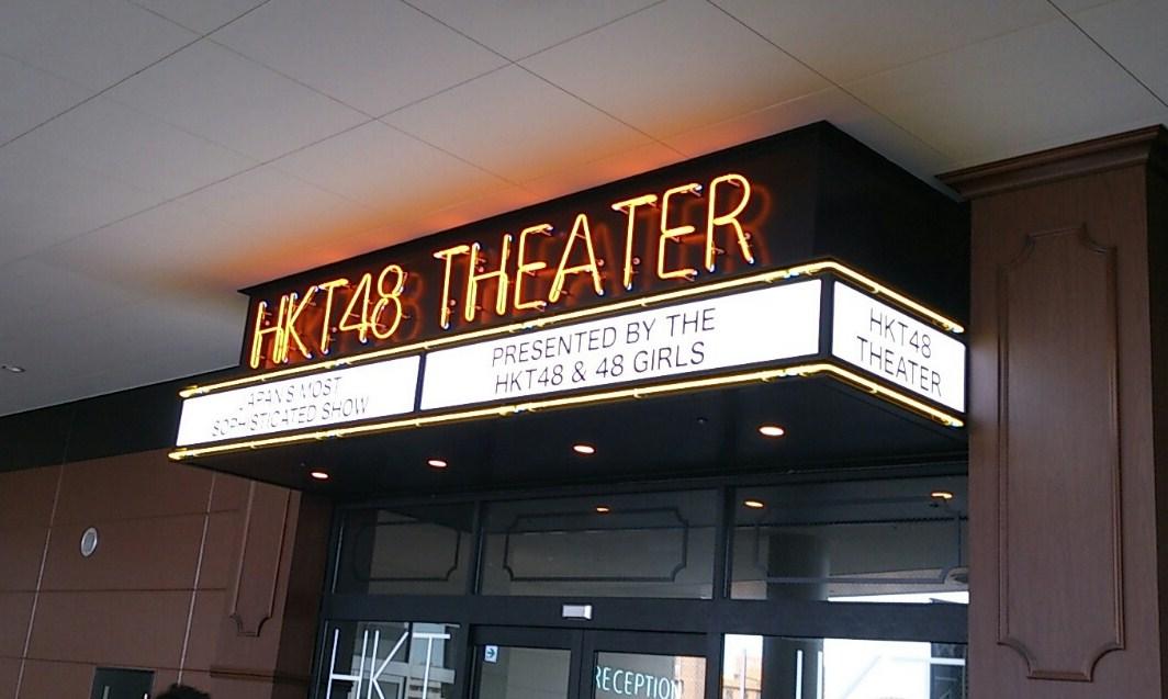 HKT劇場