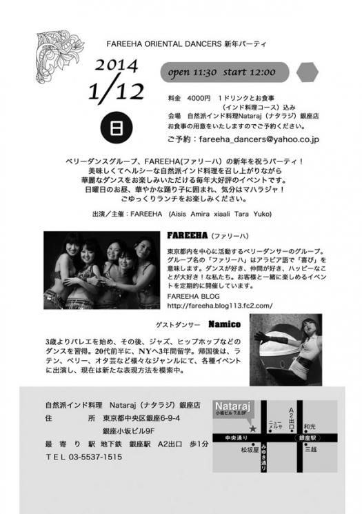 20140112ura.jpg