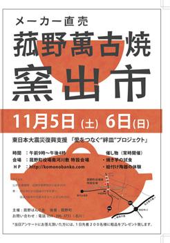 kamadashi2.jpg