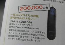 USBメモリ8G