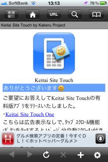 Macなど、デジタルガジェットとか-KS Touch